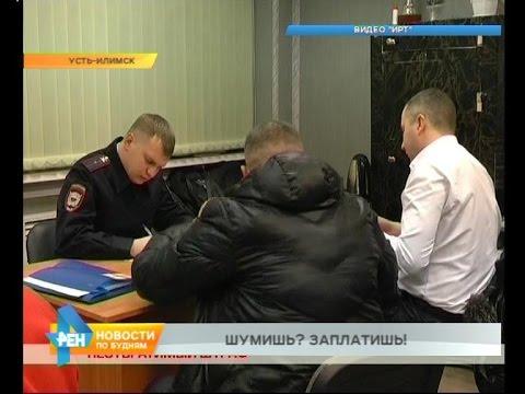 Всё чаще жители региона жалуются в полицию на нарушения закона о тишине