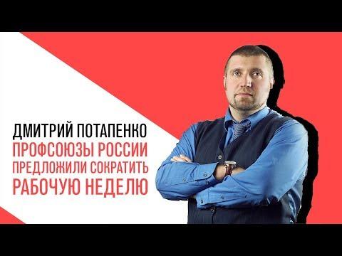 «Потапенко будит!», Профсоюзы России предложили сократить рабочую неделю