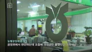 20131008화 KBS 시사기획창 - 농협 금고에 무슨 일이