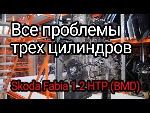 Фото к видео: Маленький и ненадежный? Откуда столько проблем у двигателя Skoda Fabia 1.2 HTP (BMD)?