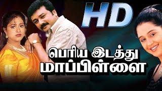 Periya Idathu Mappillai Full Movie HD | Jayaram | Goundamani | Manivannan | Devayani