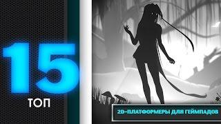 ТОП 15: 2D-платформеры для геймпадов