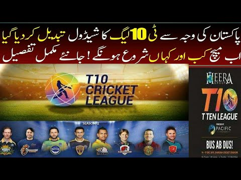 T10 Cricket League 2018 full schedule | T10 League schedule 2018 with Pakistan time