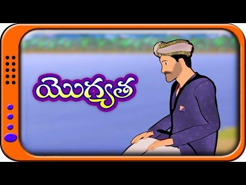 Yogyatha - Telugu Stories for kids | Panchtantra Telugu Kathalu | Telugu moral stories