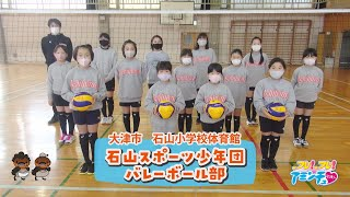 元気に楽しくバレーをしよう!『石山スポーツ少年団 バレーボール部』大津市 石山小学校