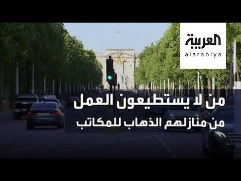العرب اليوم - شاهد: بريطانيا تعلن أن من لا يستطيعون العمل من منازلهم الذهاب للمكاتب