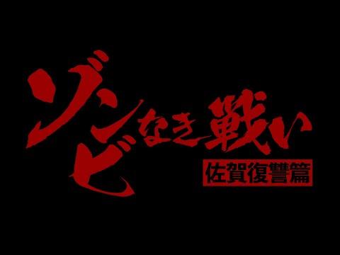 《佐賀偶像是傳奇》劇場版製作確定「無殭屍之戰 佐賀復仇篇」宣傳影片公開