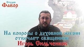 Как вернуть жену, которая бросила. Священник Игорь Сильченков