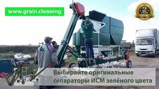 Самопересувний зерноочисний комплекс СОК-25 від компанії ХЗЗО - виробник аеродинамічних сепараторів ІСМ та ІСМ-ЦОК - відео 2