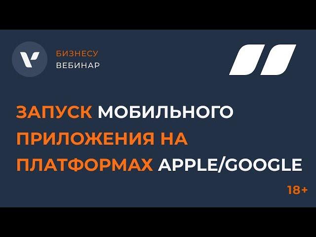 Запуск мобильного приложения на платформах AppStore/Google Play и выход на международные рынки: практические советы юриста