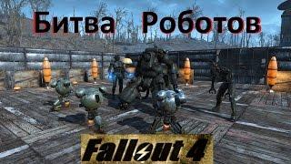 Fallout 4 Боевая Арена Роботов