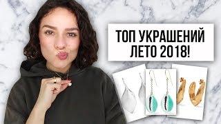 ТОП УКРАШЕНИЙ НА ЛЕТО 2018!