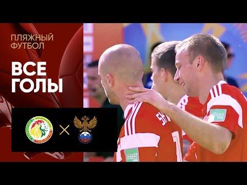 22.11.2019 Сенегал - Россия - 7:8. Все голы