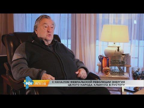 Новости Псков 17.03.2017 # Интервью с Александром Прохановым
