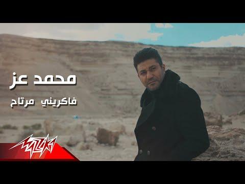 """شاهد- أغنية محمد عز الجديدة """"فاكرني مرتاح"""""""