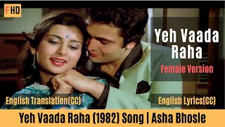 Yeh Vaada Raha Female Version with English Lyrics and