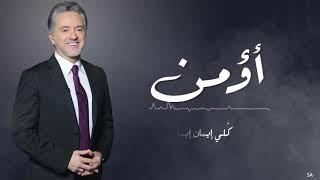 تحميل اغاني اؤمن مروان خوري يغني لـ فيروز - طرب مع مروان خوري2 ح2 MP3