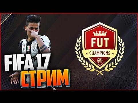 FIFA 17 СТРИМ - R2D1, ОТБОРЫ WL, ХОРОШЕЕ ОБЩЕНИЕ