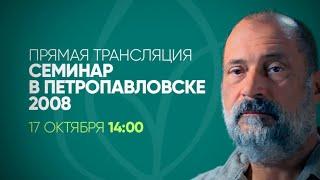 Трансляция семинара С.Н. Лазарева в Петропавловске-Камчатском 2008 года
