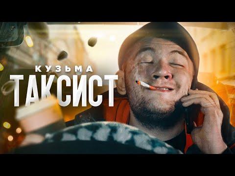 ТАКСИСТ (клип)