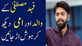 Watch Fahad Musatafa Father Information - فہد مصطفیٰ کی فیملی دیکھیں