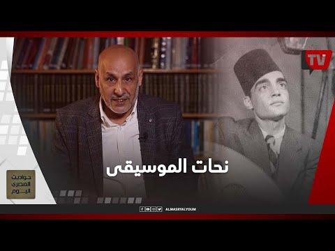 حواديت المصري اليوم | فنان من طراز فريد.. نحات الموسيقى أحمد صدقي
