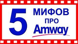 Amway: 5 МИФОВ ПРО АМВЕЙ | Только факты Forbes, BBB, VISA, IBM