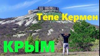 Пещерный город Тепе Кермен: Крымская Высотка