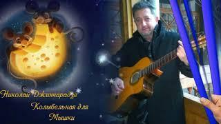 """Исп. Николай Джинчарадзе - """"Колыбельная для мышонка"""""""