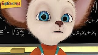 Барбоскины   Школа - скучаем 📕 Сборник мультфильмов для детей