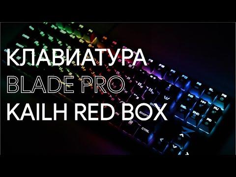 Обзор клавиатуры ZET GAMING Blade PRO Kailh Red Box