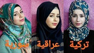 لفات حجاب 2019  ✔ للعمل والجامعة ✔  سهلة جداا !