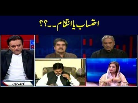 Off The Record | Kashif Abbasi | ARYNews | 18 October 2018