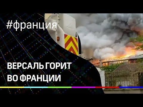 Пожар в Версале: первое видео с места во Франции