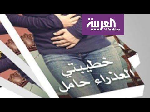 العرب اليوم - شاهد: جدل حول رواية
