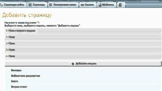 Создание страницы в ABO.CMS