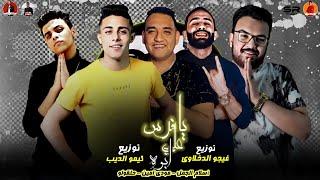 """تحميل اغاني انتظروا مهرجان """" فى الكوشه هتكونى جمبى """" ( يا فرسه علي ابوه ) حلقولو - مودي امين - اسلام الجمل MP3"""