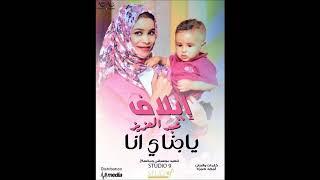 تحميل اغاني ايلاف عبد العزيز - يا جناي انا MP3