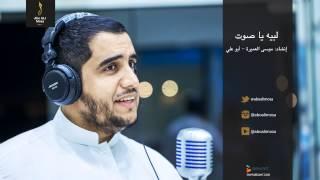 اغاني حصرية لبيه يا صوت || موسى العميرة تحميل MP3