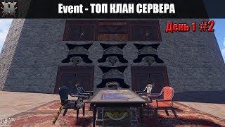 Event - ТОП КЛАН СЕРВЕРА (День 1) #2