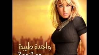 تحميل اغاني Zee Zee Adel ... Ana Bain Edaik | زيزي عادل ... أنا بين إيديك MP3