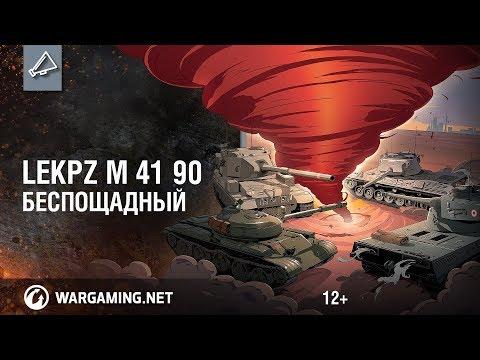 Беспощадный leKpz M 41 90 mm