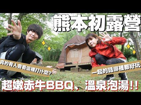 RU去熊本挑戰露營
