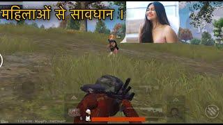 महिलाओं से सावधान | pubg mobile most funny gameplay || Antaryami Gaming