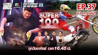 Super 100 อัจฉริยะเกินร้อย   EP.37   22 ก.ย. 62 Full HD