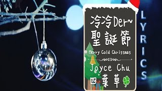 [Lyrics] 冷冷 der 聖誕節 Merry Cold Christmas by Joyce Chu 朱主爱 (四葉草)