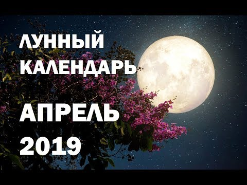 ЛУННЫЙ КАЛЕНДАРЬ на апрель 2019 | Фазы Луны, полнолуние, новолуние, благоприятные дни