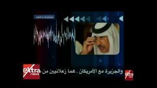 الآن | شاهد .. تسريبات جديدة لقطر تتأمر فيها على المملكة العربية السعودية