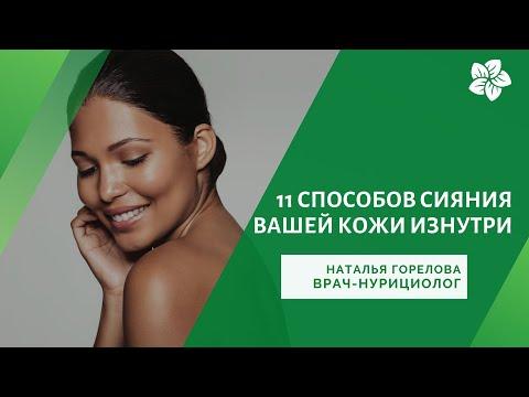 11 способов сияния вашей кожи изнутри