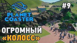 """Planet Coaster #9 Огромный """"Колосс"""""""